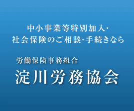 社会保険労務士法人 淀川労務協会